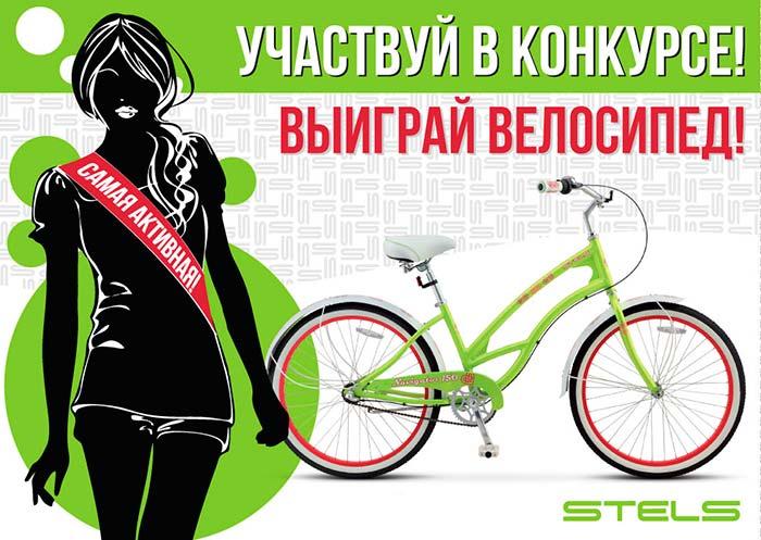 Сценарий конкурс велосипедистов