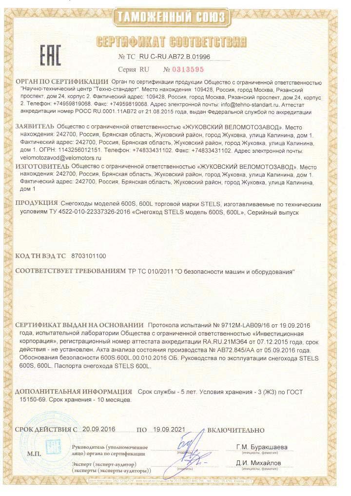 Сертификат соответствия на снегоход STELS ЕРМАК 600S и 600L
