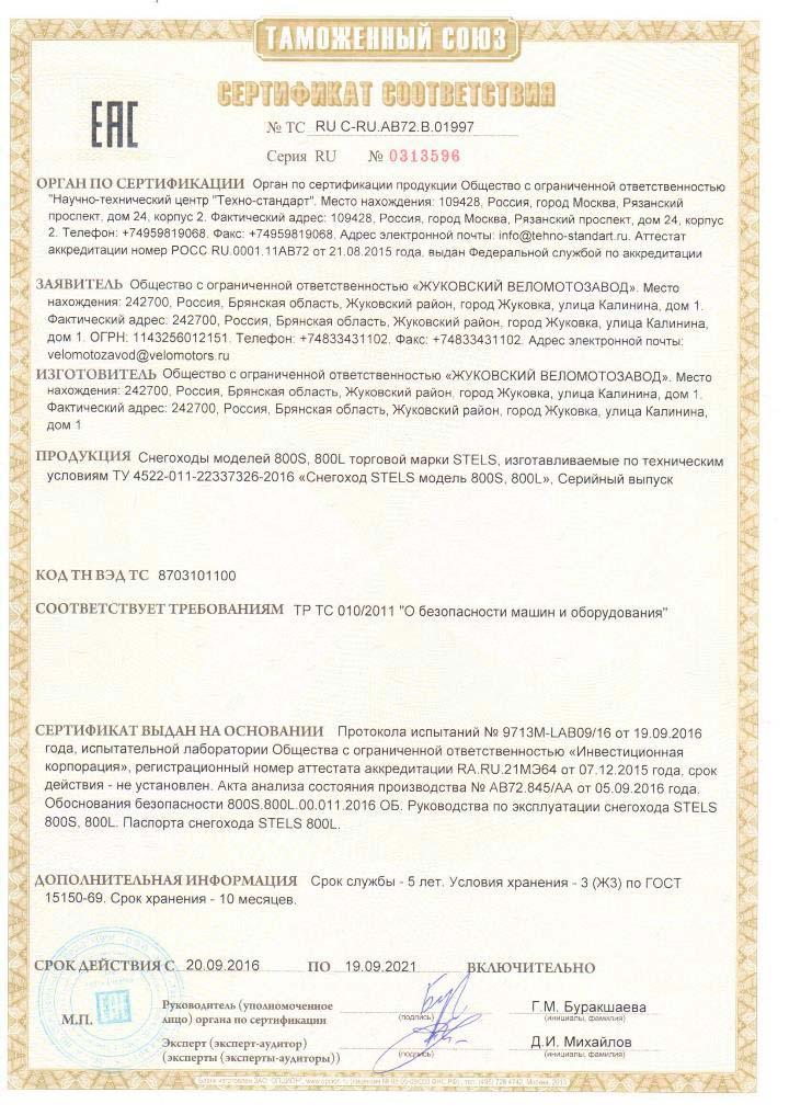 Сертификат соответствия на снегоход STELS ЕРМАК 800S и 800L